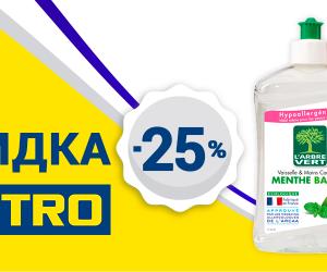 — 25% на органическую бытовую химию LarbreVert в сети METRO до 31 июля!