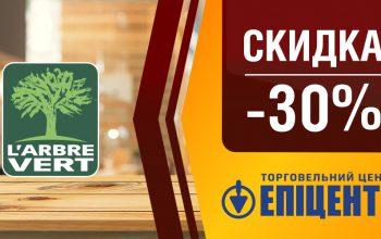 -30% в сети торговых центров ЕпіцентрК!