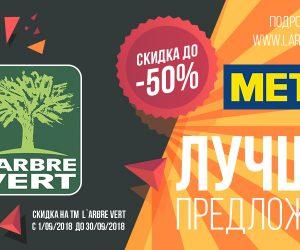 -50% в сети METRO!