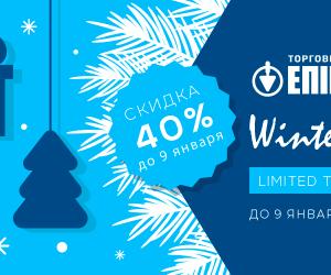 Winter Sale в сети ЕпіцентрК!