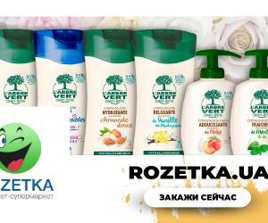Гель для душа и крем-мыло L`Arbre Vert на Rozetka.UA